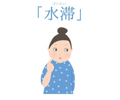 suitai_illust