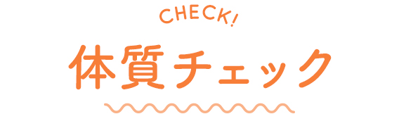 CHECL!体質チェック